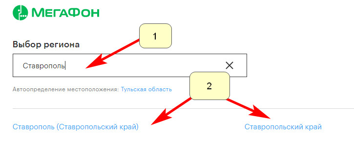 Официальный сайт Мегафон Ставрополь