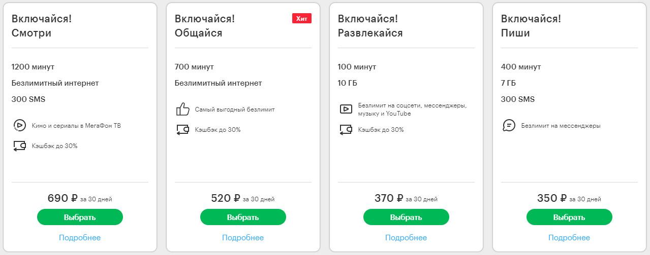 Тарифы Включайся в Мегафоне г. Ставрополь