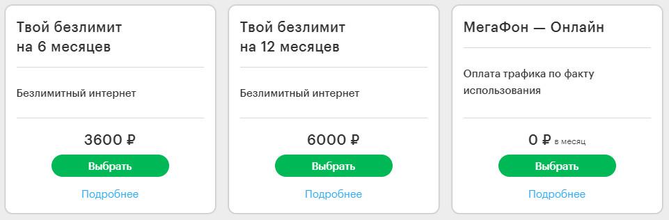 Безлимитный интернет тариф Мегафона в Ставрополе