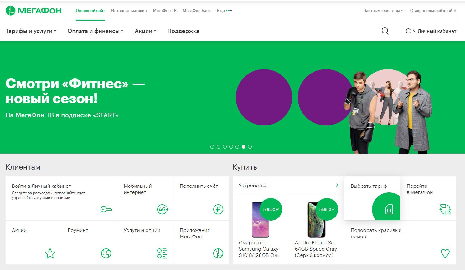 Сайт мегафона в Ставрополе