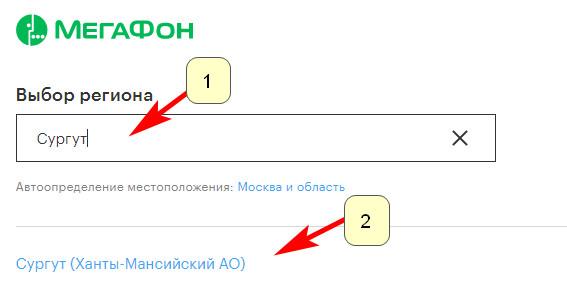 Официальный сайт Мегафон Сургут - выбор региона