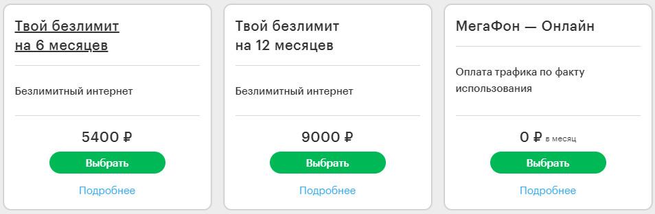 Интернет тарифы Мегафон Сургут