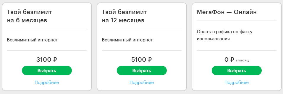 Безлимитный интернет тариф Мегафона в Тамбове