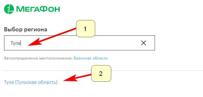Официальный сайт Мегафон Тула - tula megafon ru