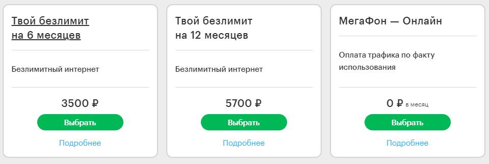 Безлимитный интернет тариф Мегафон Тула