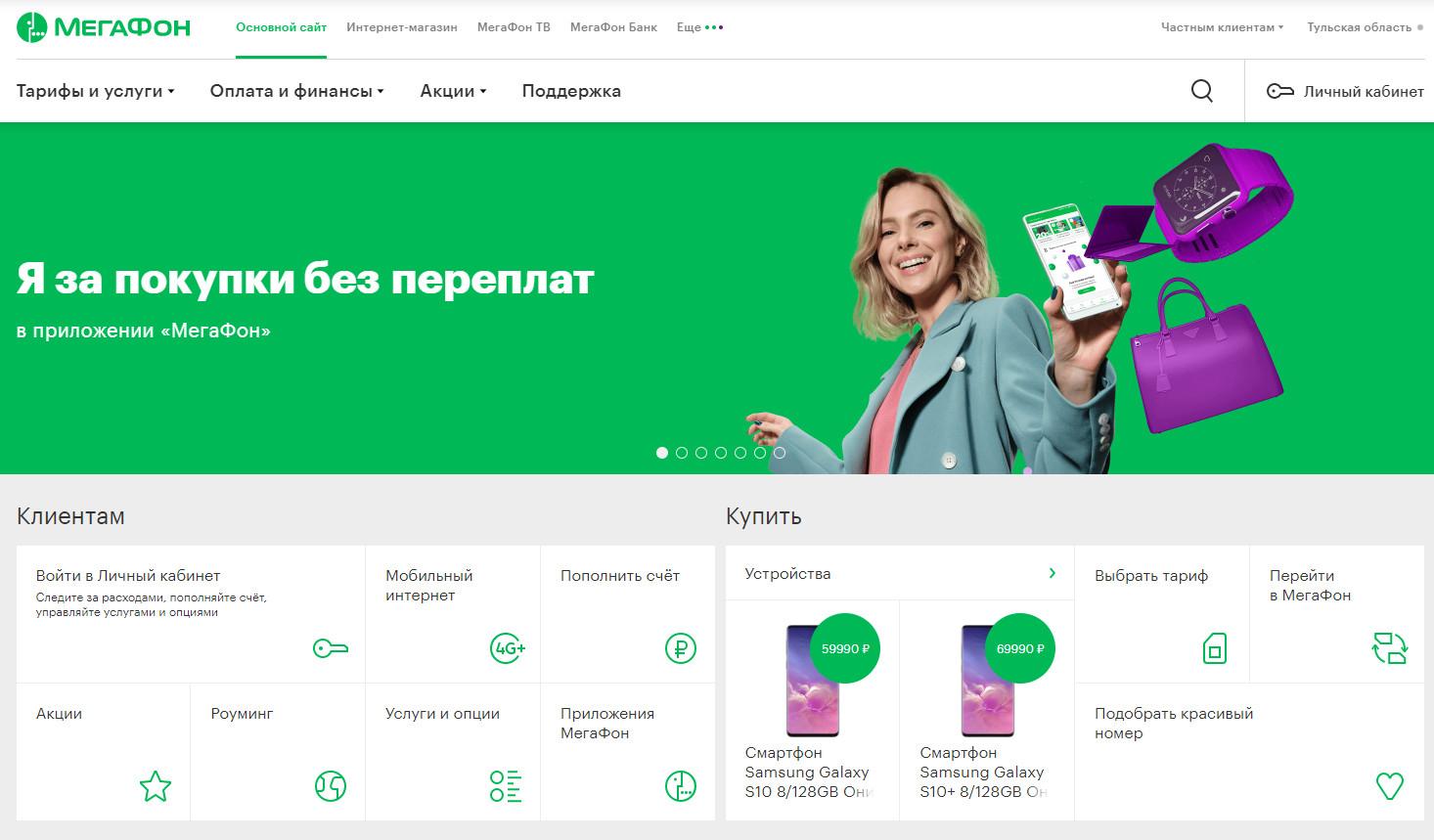 Официальный сайт Мегафона Тулы - tula megafon ru