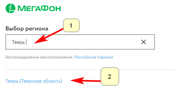 Официальный сайт Мегафон Тверь - tver megafon ru