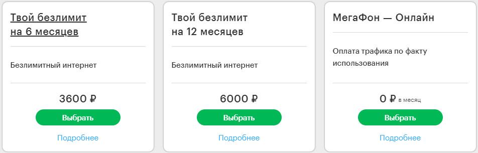Интернет тарифы Мегафона в Твери