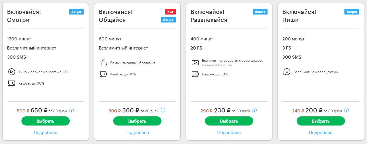 Тарифы Включайся Мегафон в Тюменской области