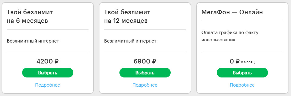 Интернет тарифы Мегафона в Тюмени