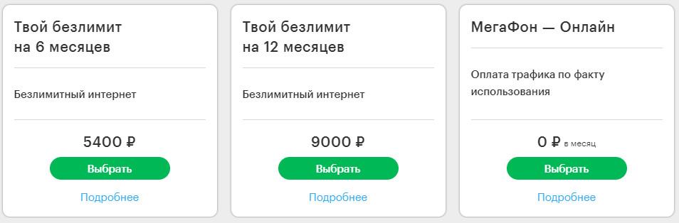 Интернет тарифы Мегафон Улан-Удэ