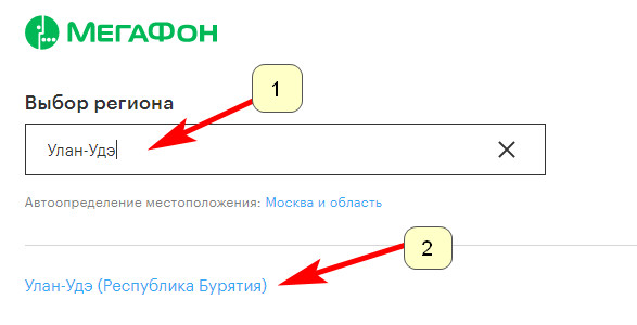 Официальный сайт Мегафон Улан-Удэ - buryatia megafon ru