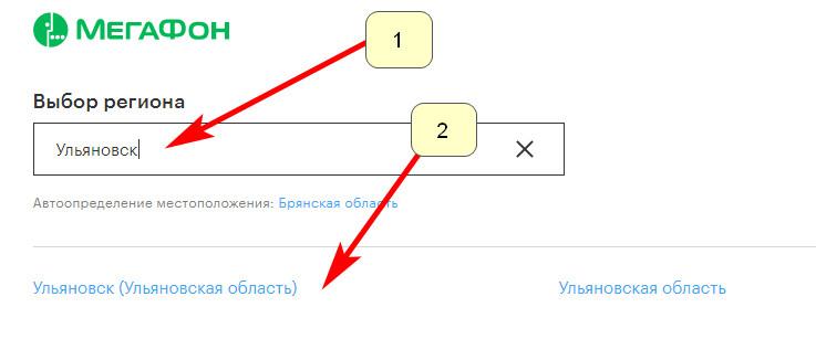 Официальный сайт Мегафон Ульяновск