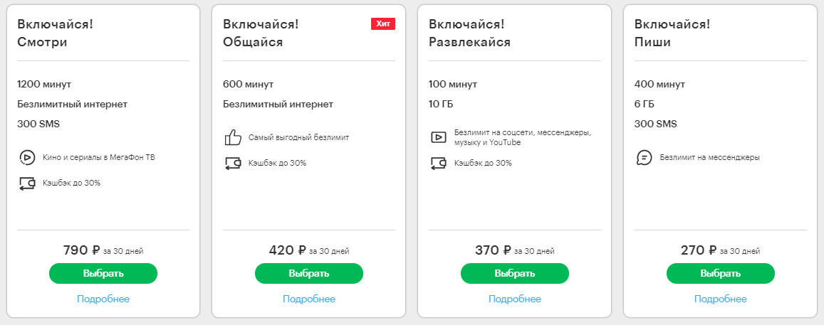 Тарифные планы Мегафона в г. Ульяновске