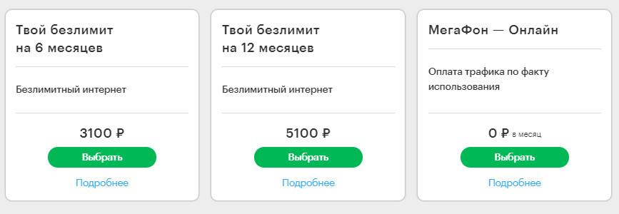 Интернет тарифы Мегафона в городе Ульяновске
