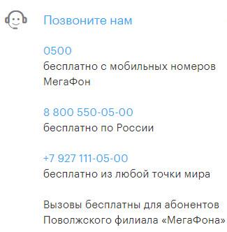 Служба поддержки - Мегафон Ульяновск
