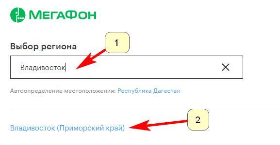 Официальный сайт Мегафон Владивосток - выбор региона