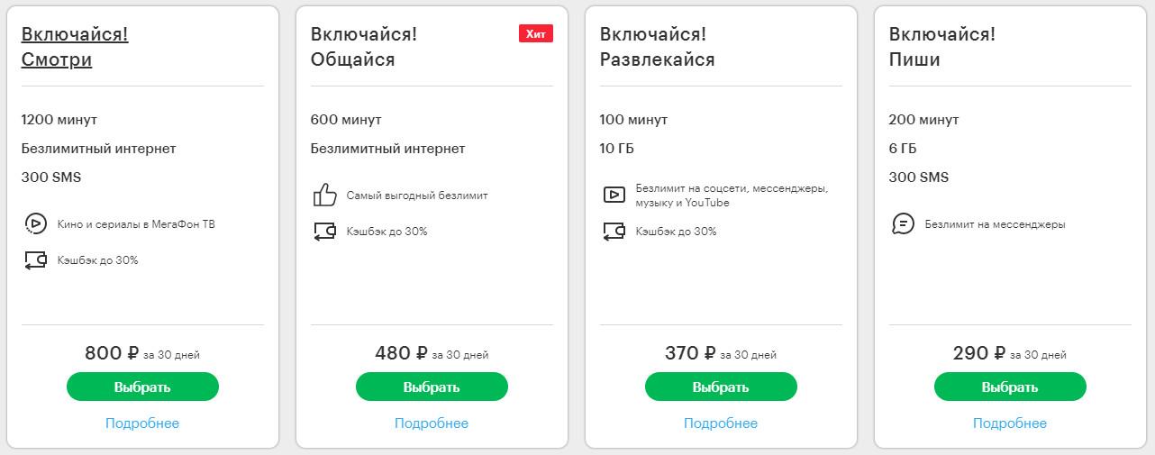 Тарифы Мегафон Владивосток - линейка Включайся