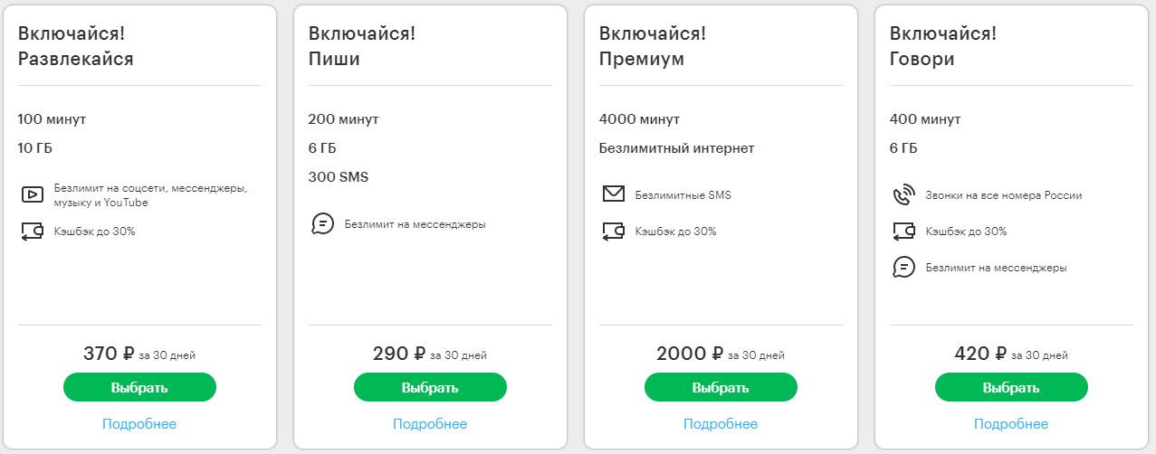 Интернет тарифы Мегафон Владивосток - линейка Включайся