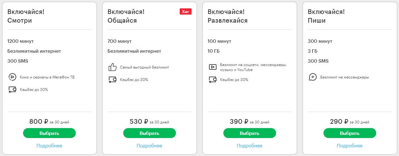 Тарифы Включайся для Мегафона в Вологде