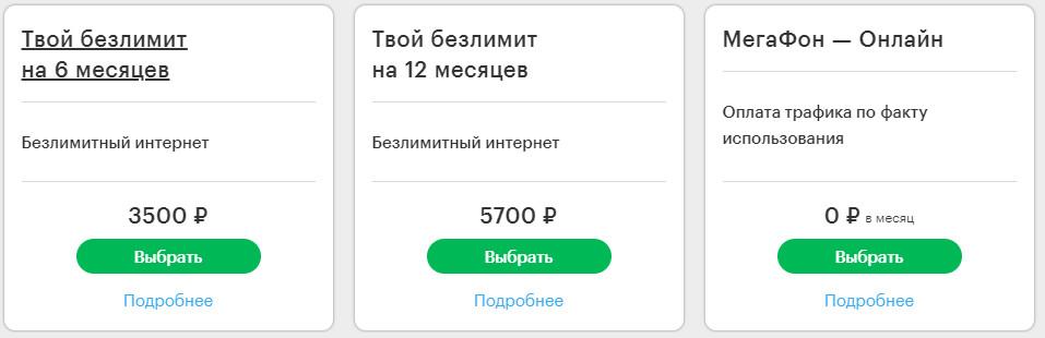 Безлимитные интернет тарифы Мегафон Вологда