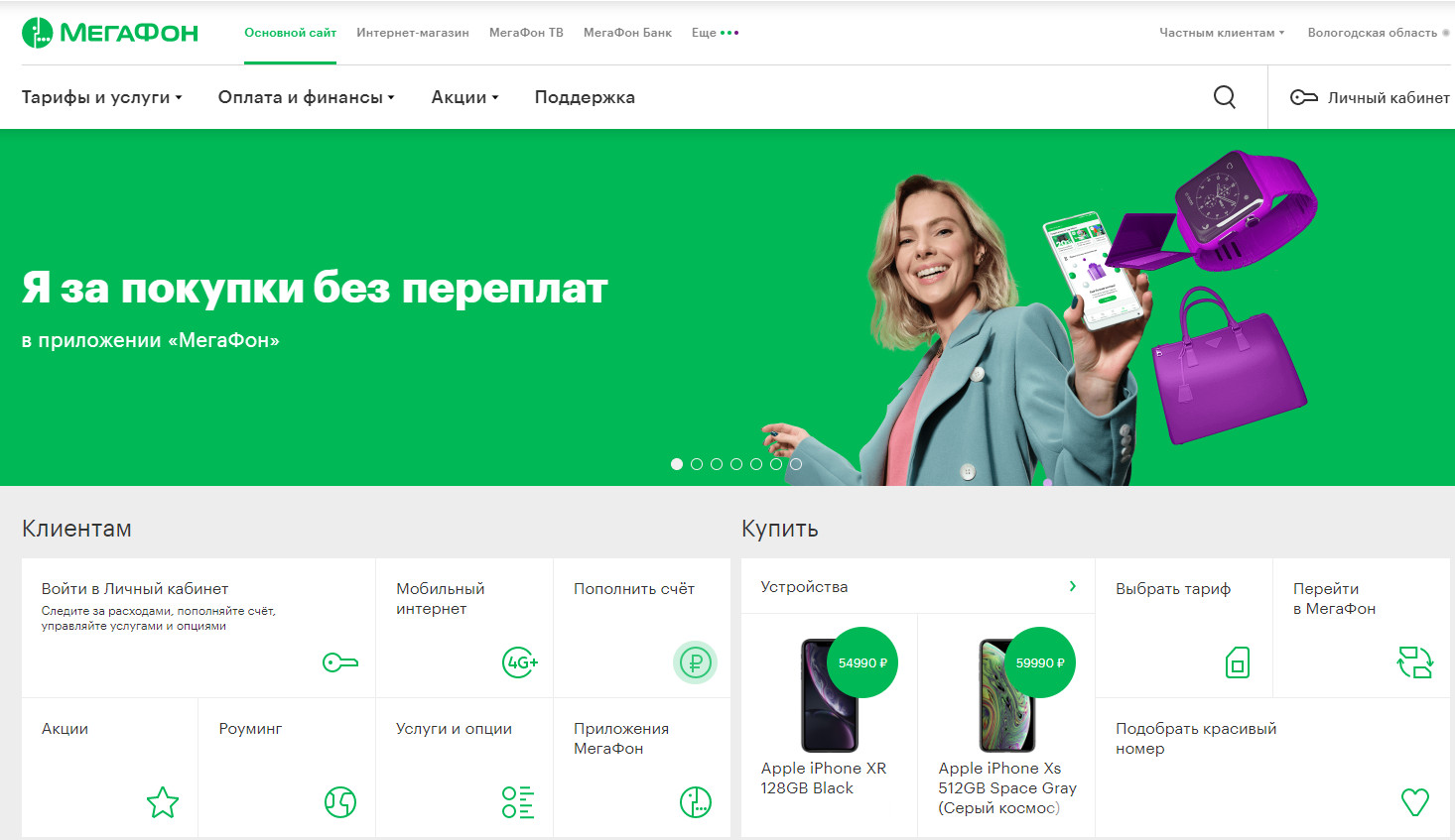 Официальный сайт мегафон Вологда - vologda megafon ru