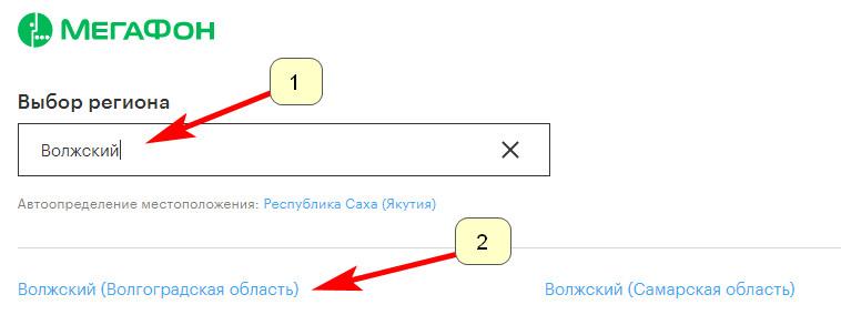 Официальный сайт Мегафон Волжский