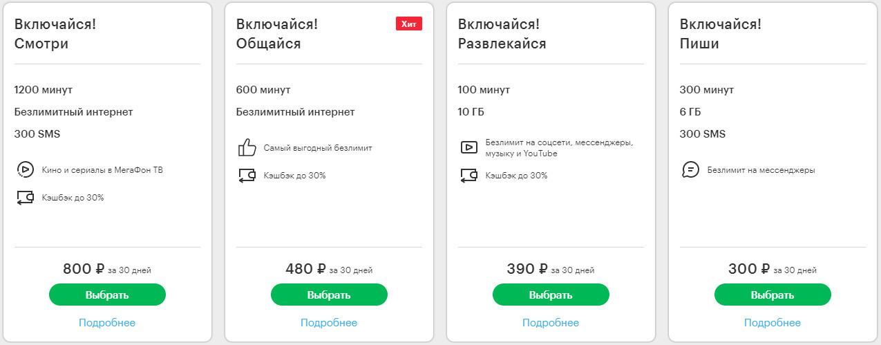 Мегафон Волжский тарифы серии Включайся!