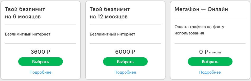 Безлимитные интернет тарифы Мегафон Волжский