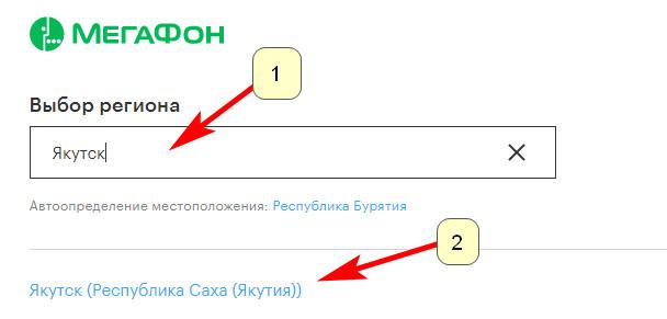 Официальный сайт Мегафон Якутск