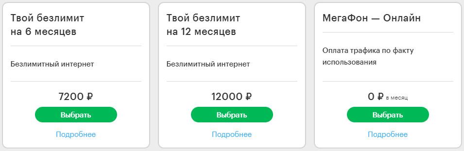Тарифы на интернет Мегафон Якутия
