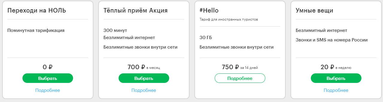 Дешевые тарифы Мегафон Якутск