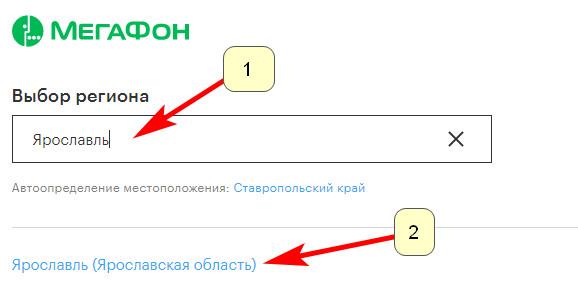 Смена региона на сайте Мегафон на город Ярославль