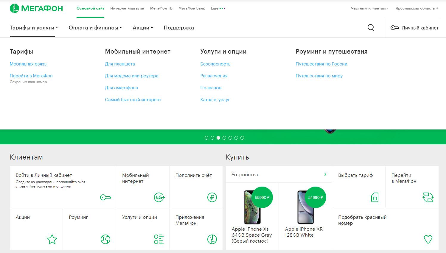 Официальный сайт Мегафон Ярославль - yar megafon ru