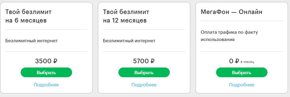 Безлимитные тарифы Интернет - Мегафон Ярославль
