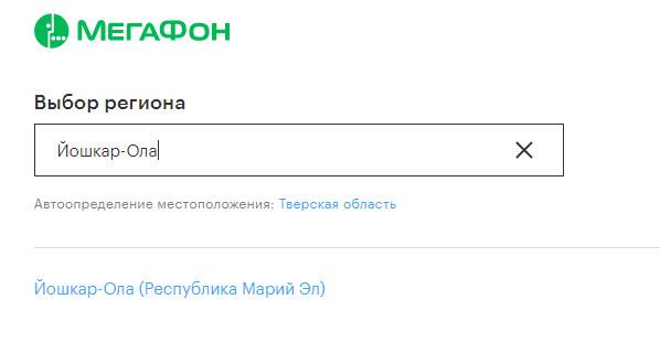 Официальный сайт Мегафон Йошкар-Ола - mariel megafon ru