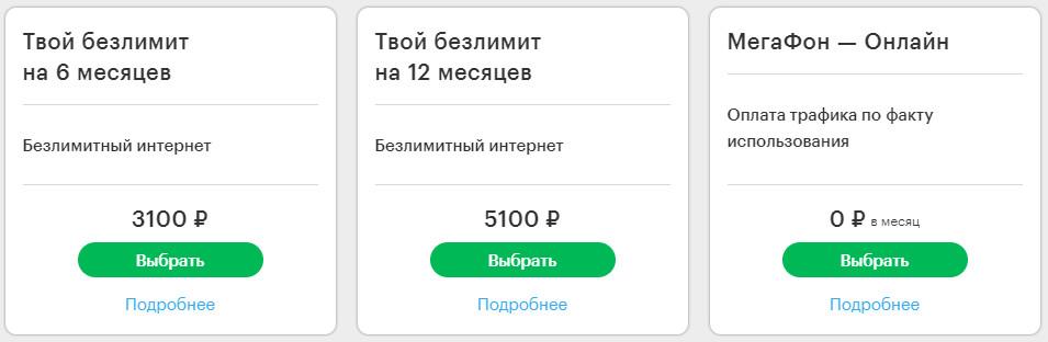 Интернет тарифы Мегафон в Йошкар-Ола
