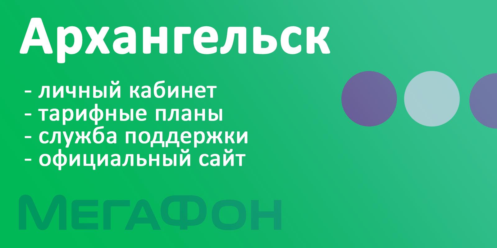 Мегафон Архангельск официальный сайт, тарифы, личный кабинет