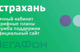 Мегафон Астрахань - официальный сайт, личный кабинет, тарифы