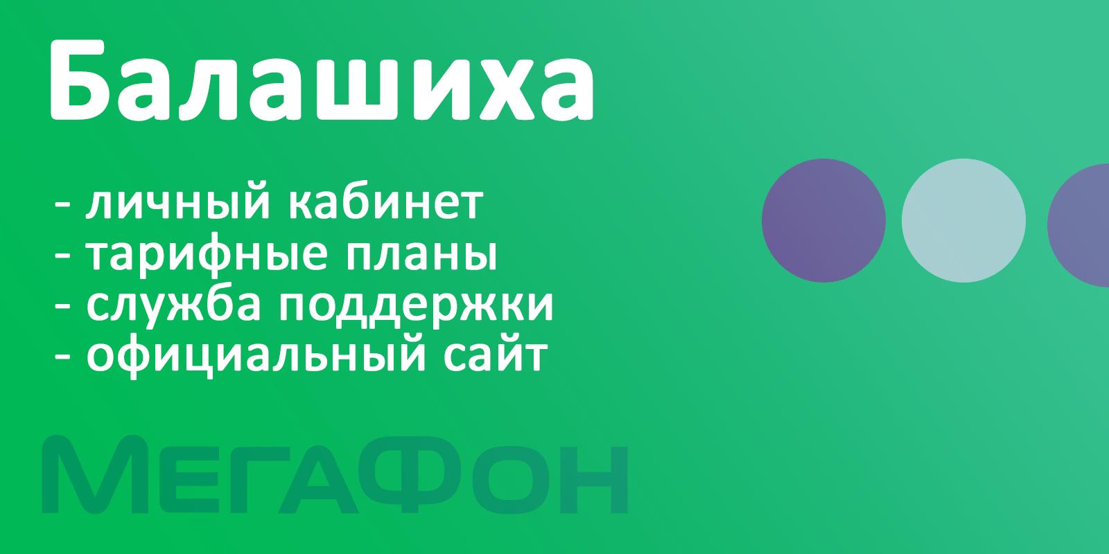 МегаФон Балашиха - официальный сайт, тарифы, личный кабинет