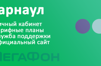 Мегафон Барнаул - вход в личный кабинет, тарифы, служба поддержки