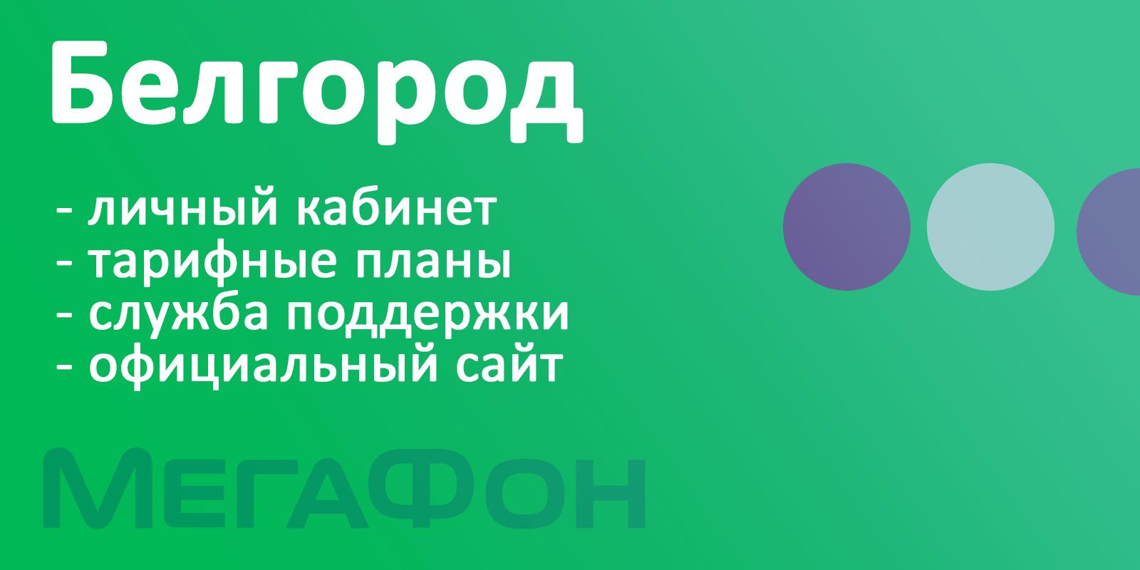 Мегафон Белгород - тарифы, официальный сайт, личный кабинет