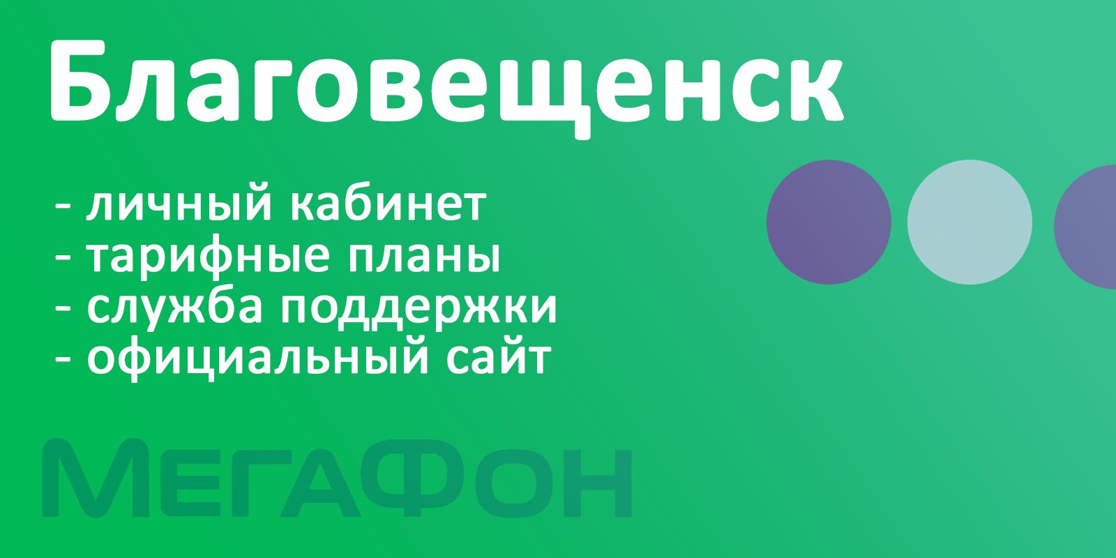 Мегафон Благовещенск, Амурская область - официальный сайт