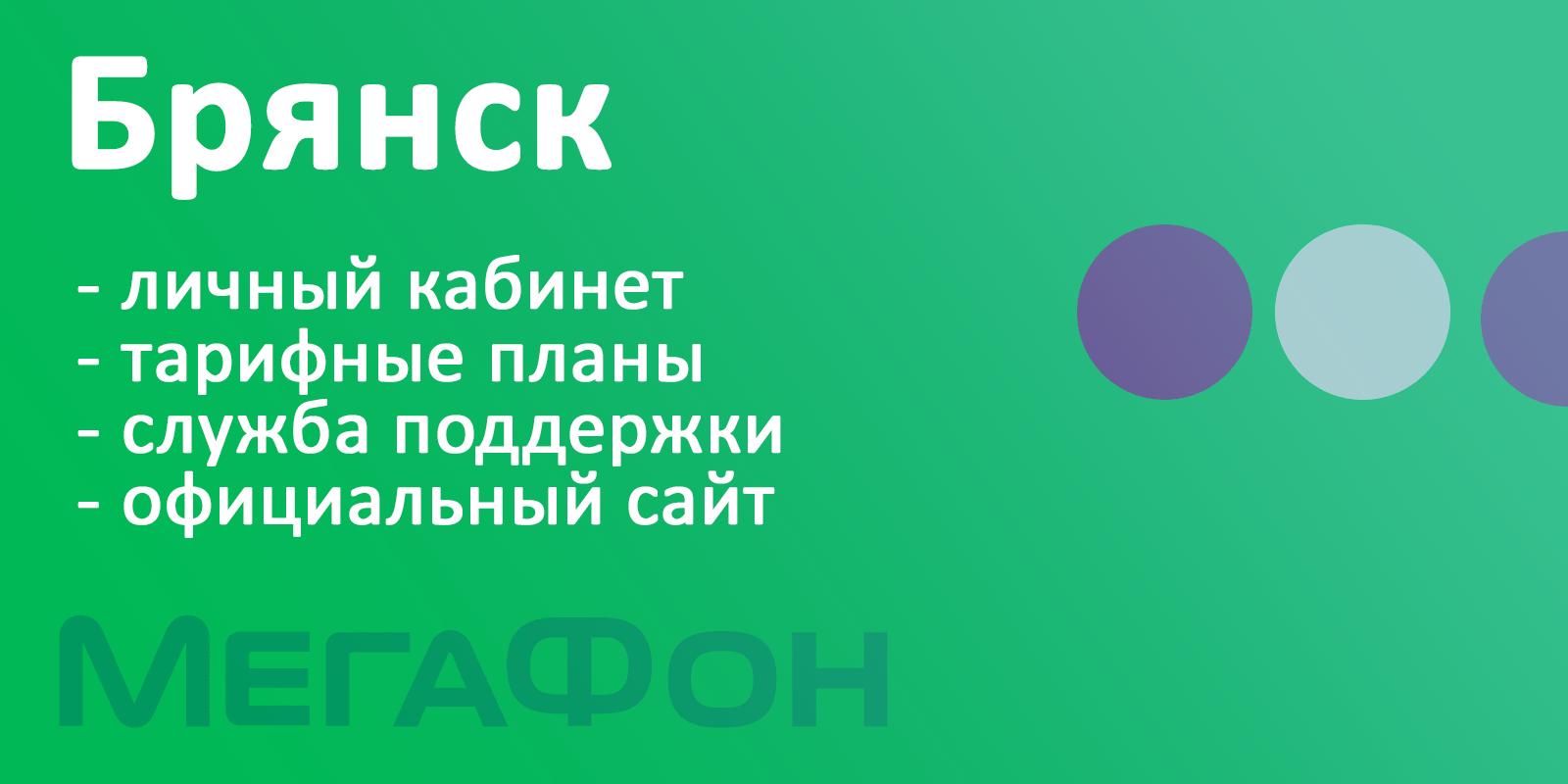 Мегафон Брянск вход в личный кабинет, тарифы, сайт