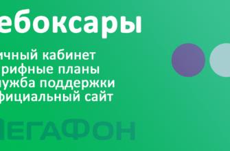 Мегафон Чебоксары - официальный сайт, тарифы, личный кабинет