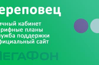 Мегафон Череповец - официальный сайт, тарифы, телефоны службы поддержки