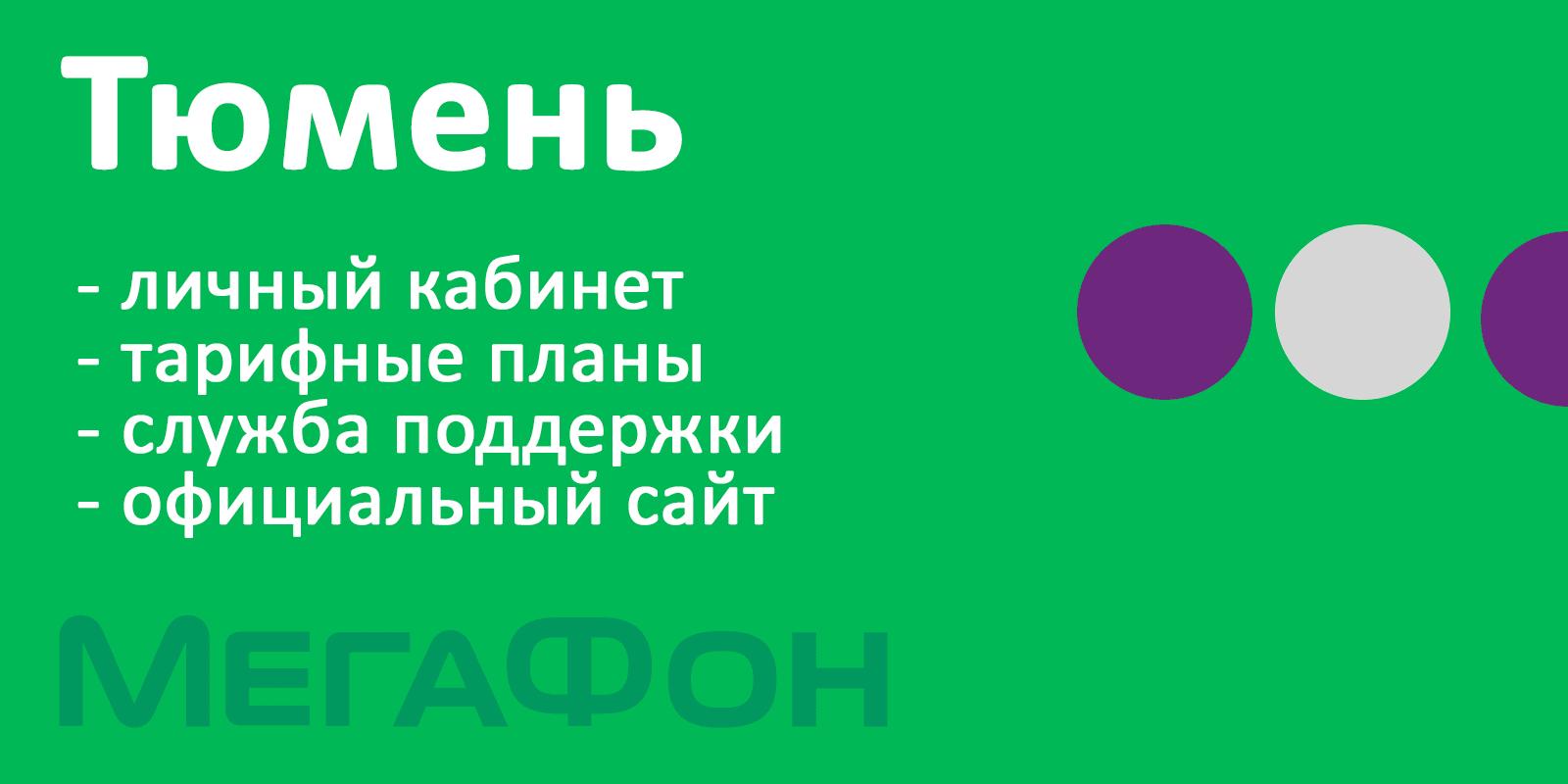 Мегафон Тюмень - личный кабинет, тарифы, официальный сайт
