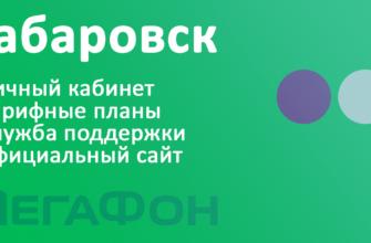Мегафон Хабаровск - тарифы, личный кабинет, интернет магазин