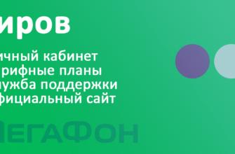Мегафон Киров вход в личный кабинет, тарифы