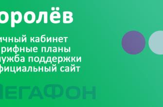 Мегафон Королёв - официальный сайт, тарифы, служба поддержки